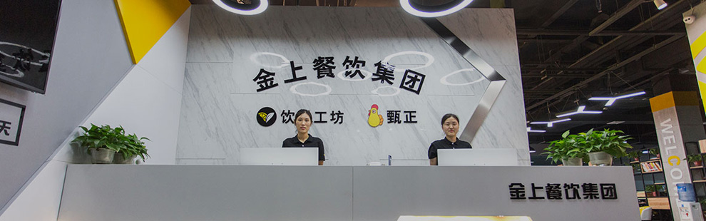 郑州金上餐饮管理咨询有限公司