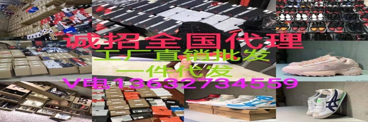 广州休闲鞋批发