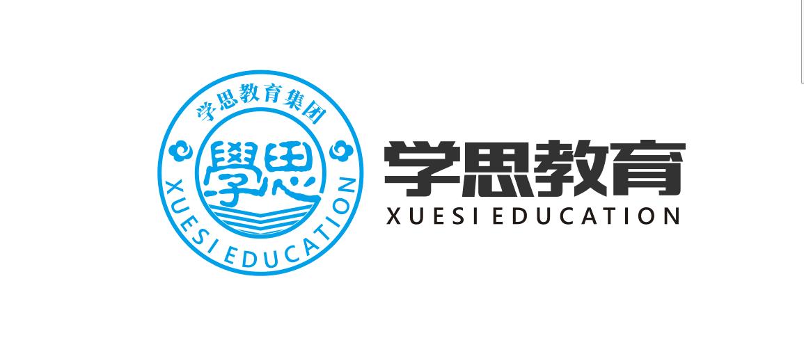 郑州学思企业管理咨询有限公司