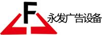 江苏永发广告设备有限公司