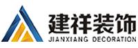 河南建祥装饰工程有限公司