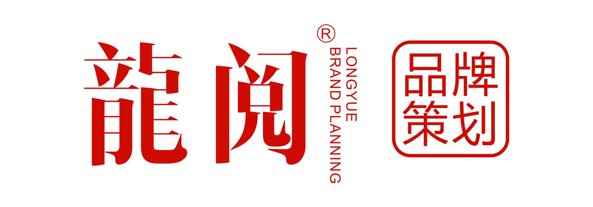 龙阅品牌设计