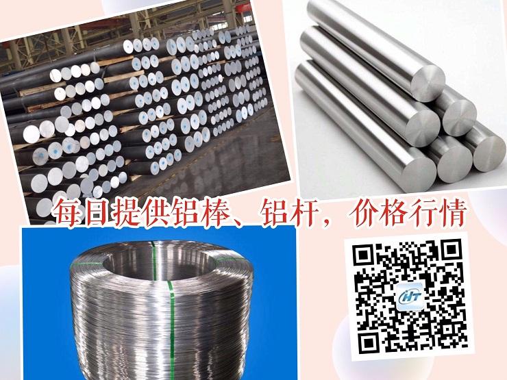 铝加工材行情