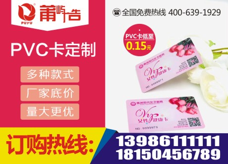 PVC卡定制