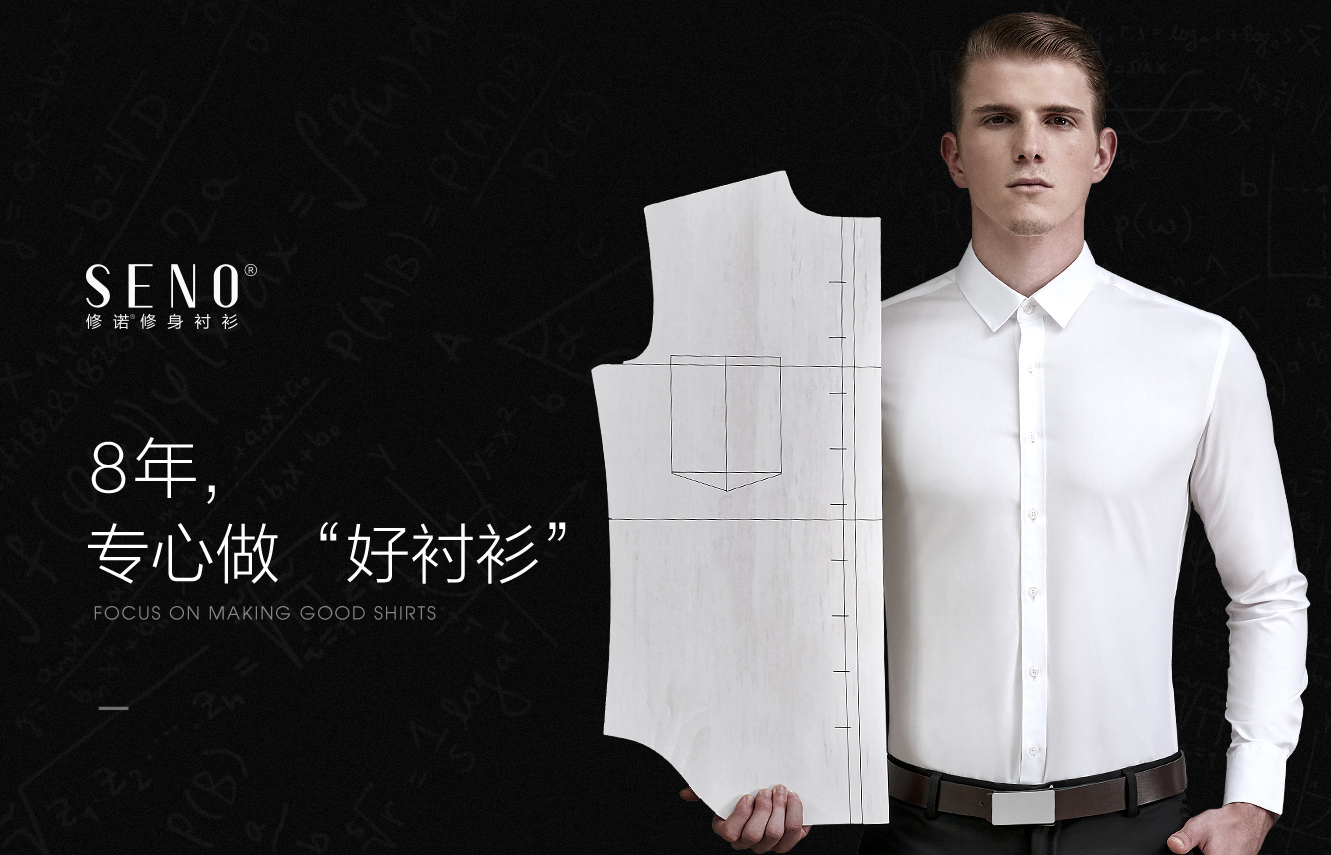 男士衬衫尺码_修诺服装定制专家_男士衬衫