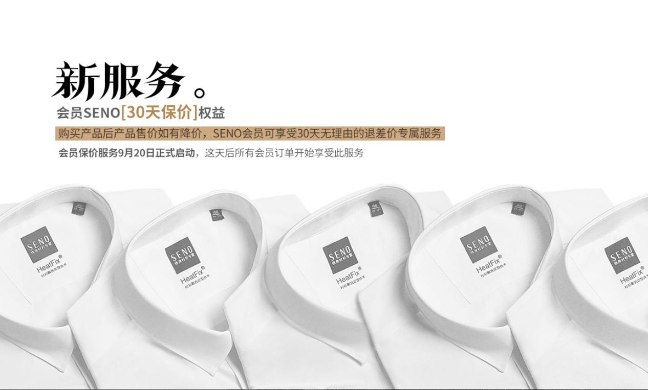 男士衬衫品牌排行榜_修诺seno修身服装_男士衬衫