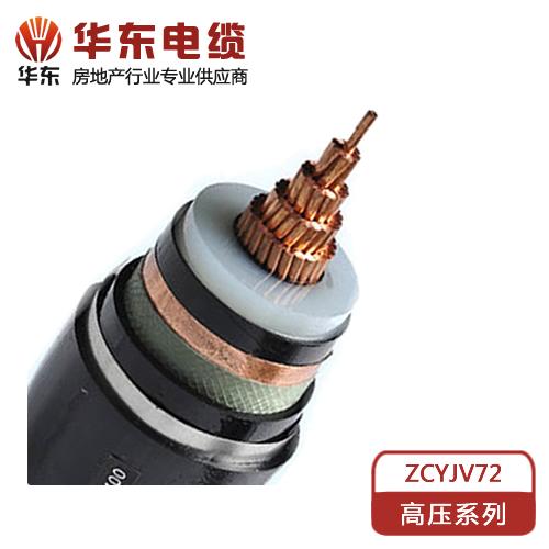 电力电缆电缆批发_厂家直销电线电缆_华东电缆