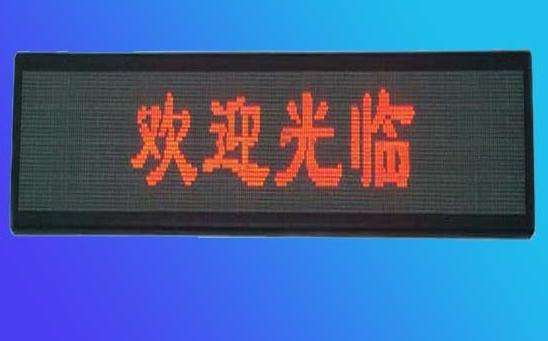 哈尔滨专业电子屏led