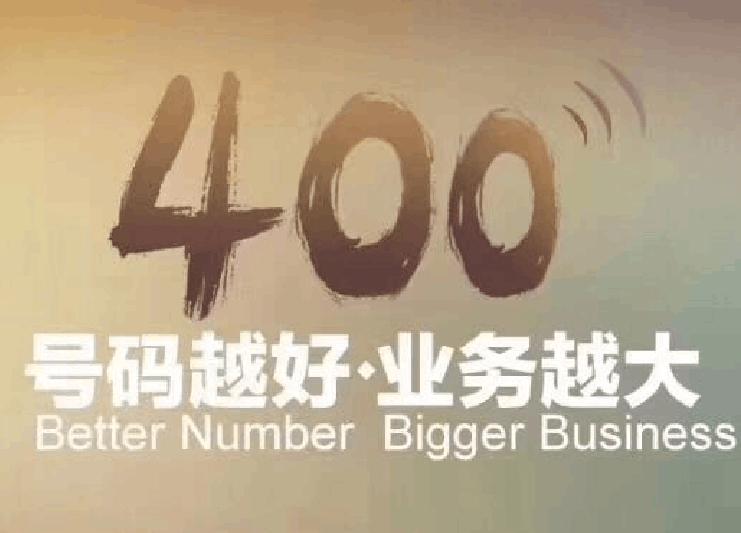 400电�_公司专用400号码去找哪家_400电话_德仲