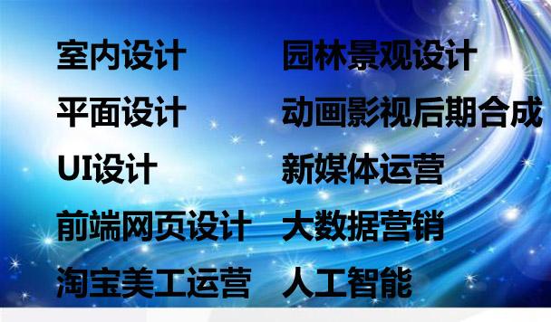 河南省室内设计培训机构去哪里学习