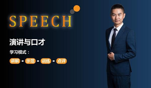 深圳演讲实战