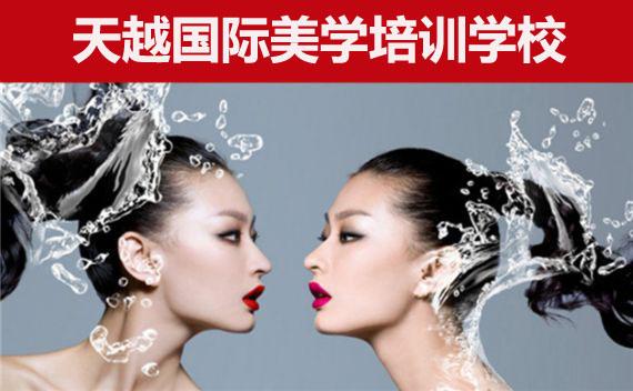 信阳市国际化妆学校一共多少钱
