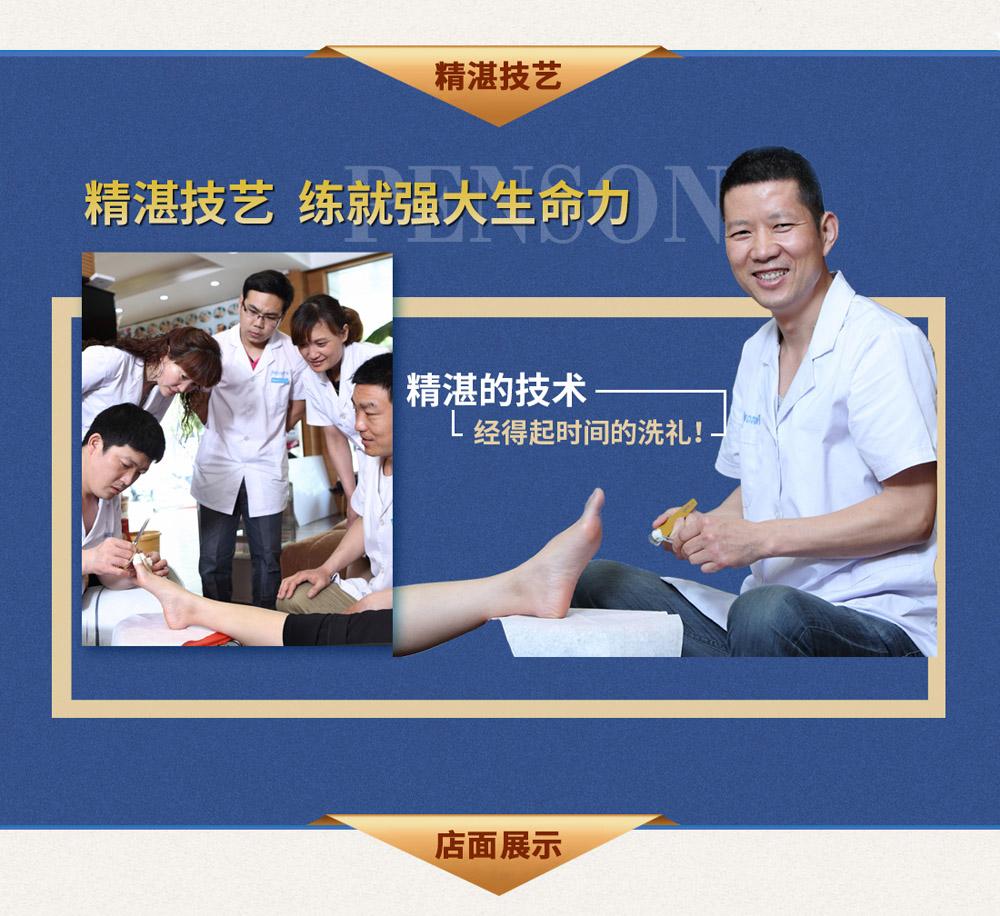 高品质服务修脚加盟利润