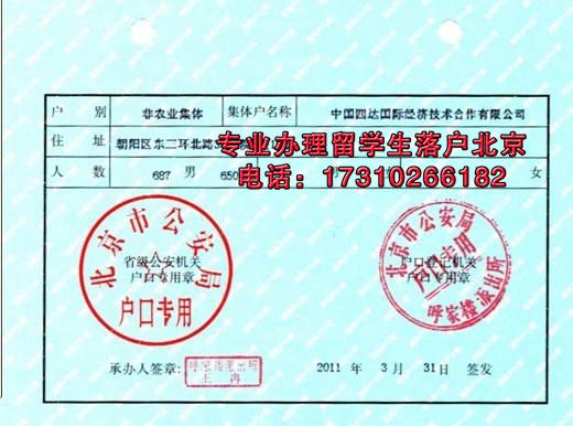 朝阳区安定门放心的留学回国人员北京落户条件模板