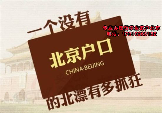 海外方便的中介公司留学生北京落户价格需要什么