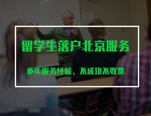 良好口碑的留学生回北京户口