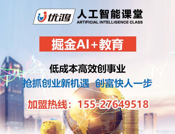 四川知名的AI辅导班怎么报名
