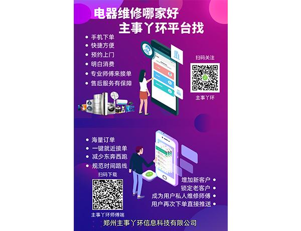 惠州多开门冰箱维修服务中心