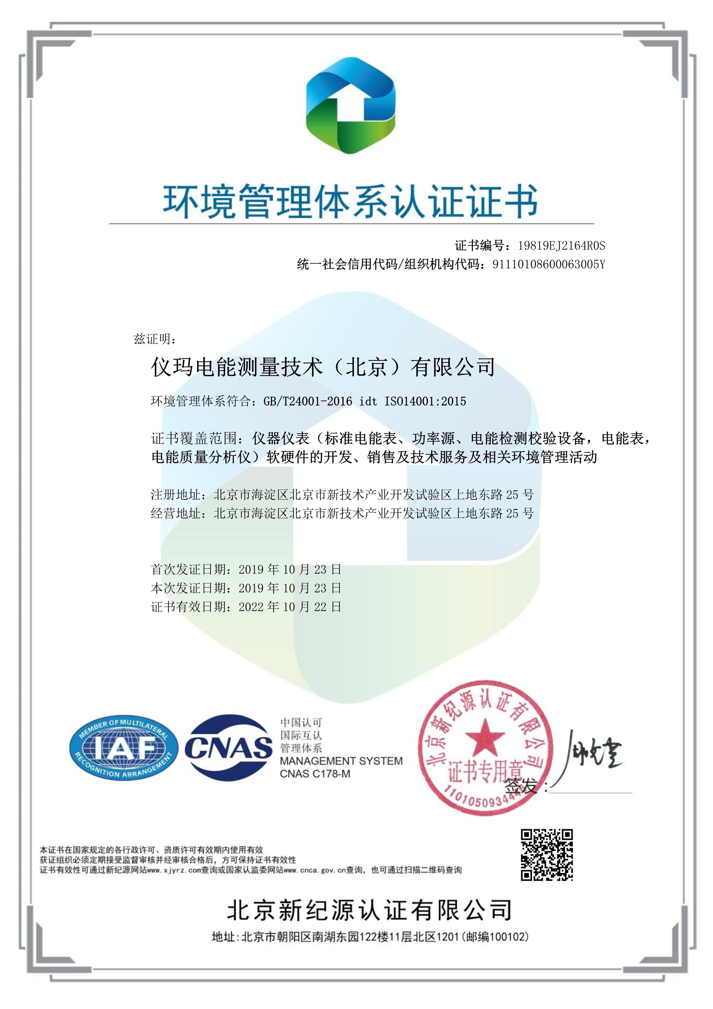 江西质量管理体系证书人数有效期