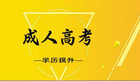 惠州市考取成人高考报名须知