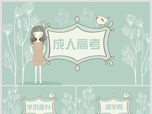 肇庆市今年想成人高达专报考时间全国认可诚信