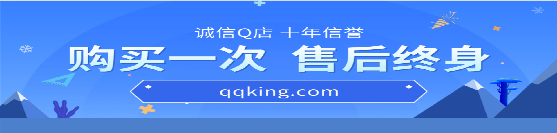 名气大的买卖qq号码靠谱买卖网站怎样收费