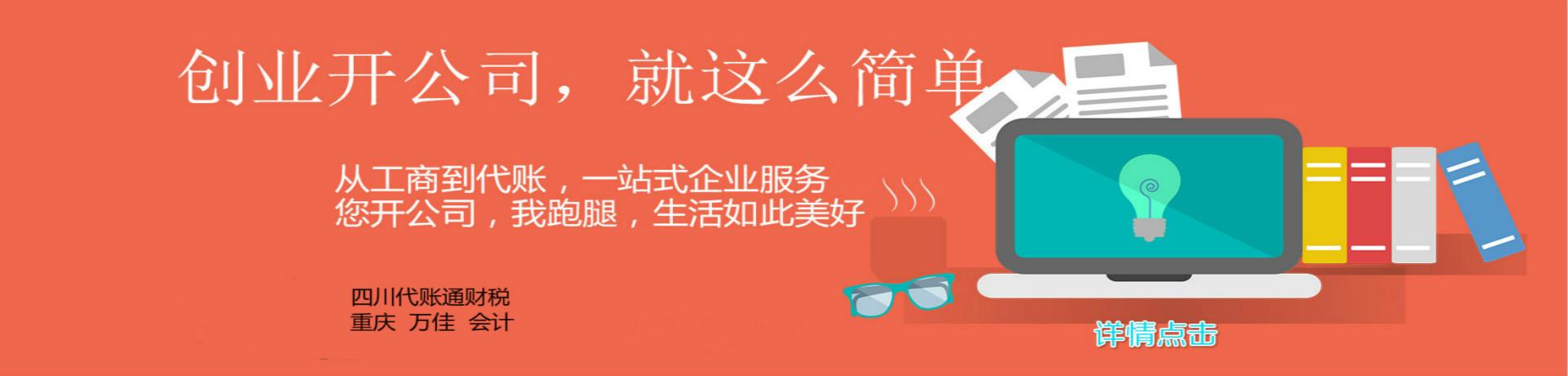 重庆九龙坡变更营业执照