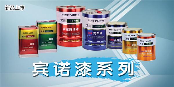 和平鸽锤纹漆硝基需要多少钱