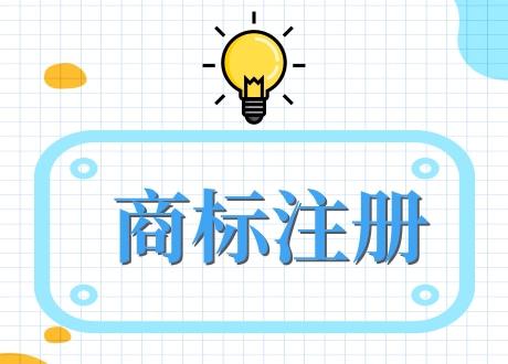 贵州铜仁专业的商标变更哪家好