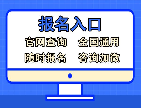 开封市语言训练师证报名考试时间有哪些条件