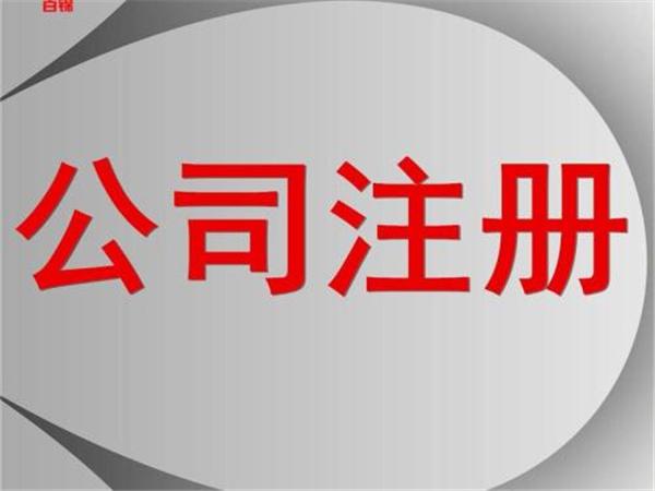 延庆区代理记账机构标准