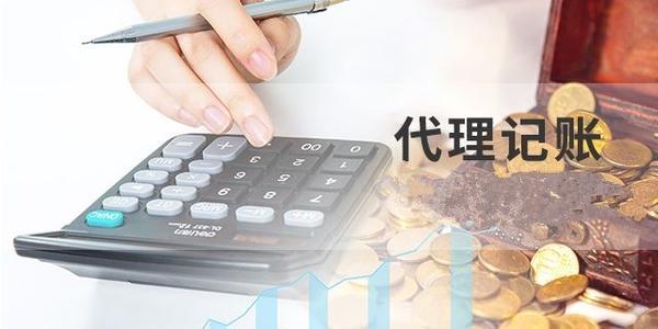 财政局记账财务代理品牌