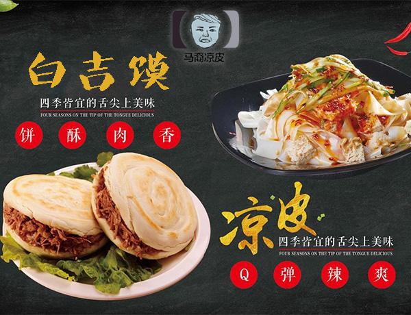 黑龙江知名的小吃加盟店