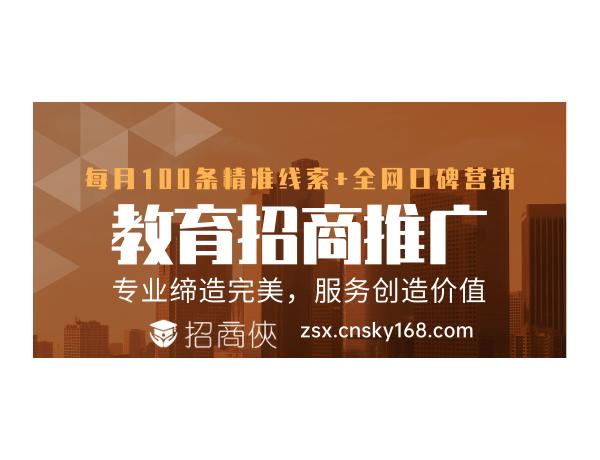温州老牌潜能培训加盟