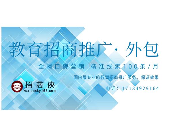 教育项目加盟