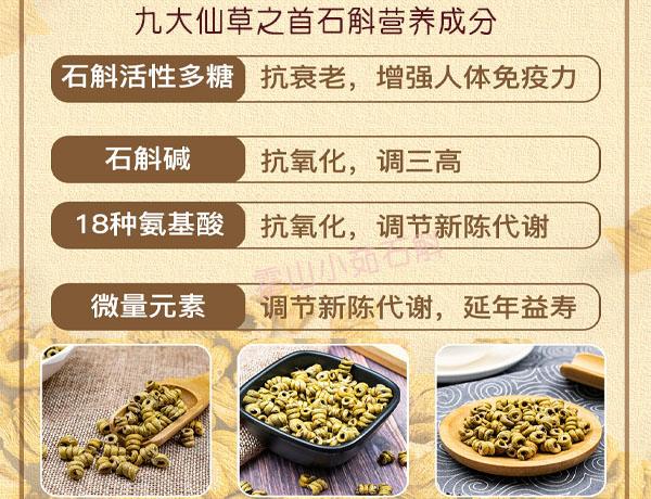 石斛的作用与功效和什么一起吃