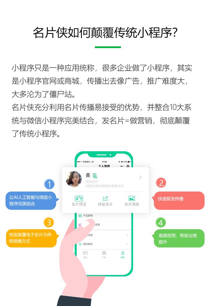 AI名片推广用名片的微信名片