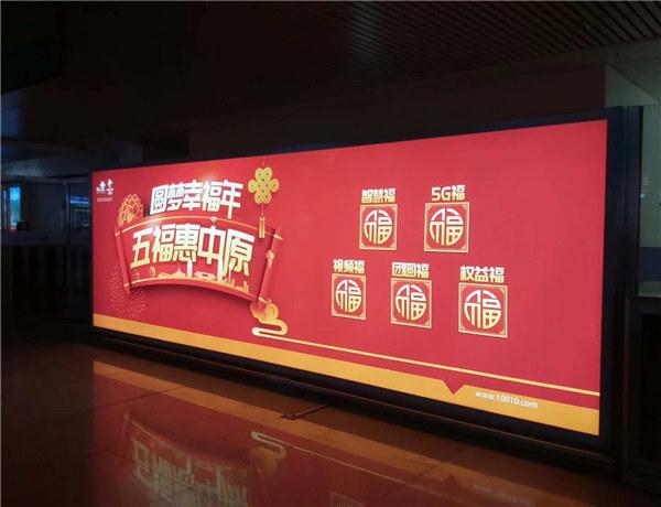 想找郑州高铁东站等候区灯箱广告媒体
