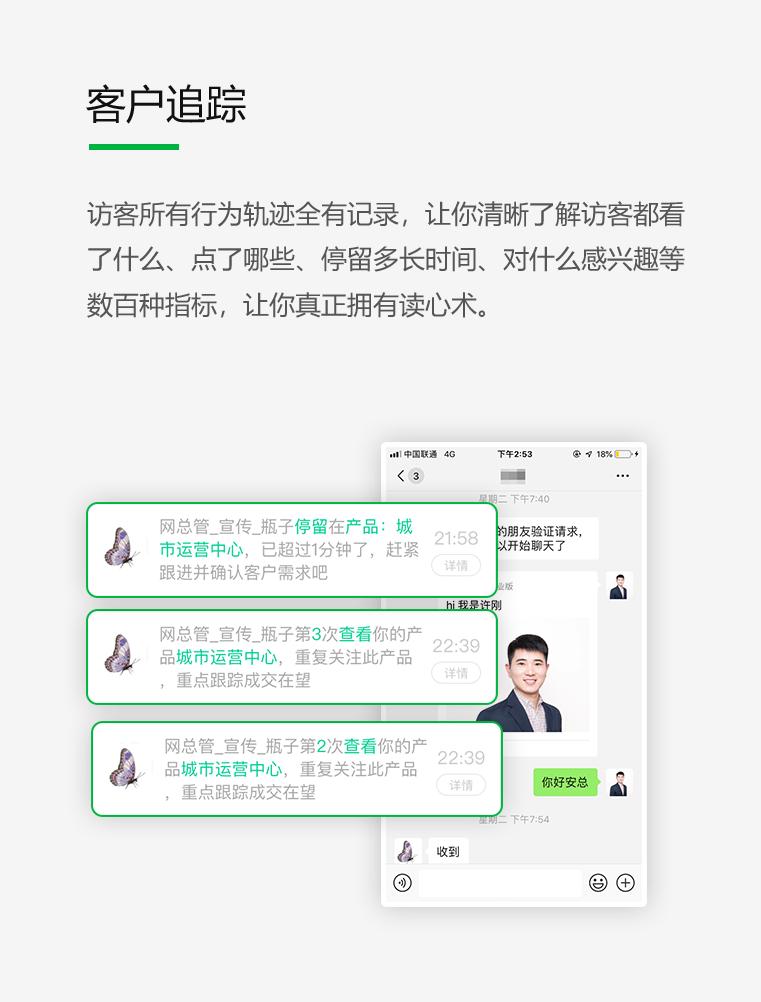 重庆微信制作名片