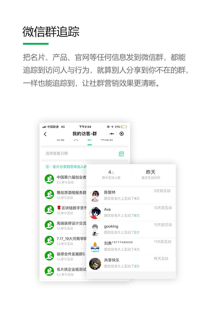 微信名片生成转发名片公司服务用户