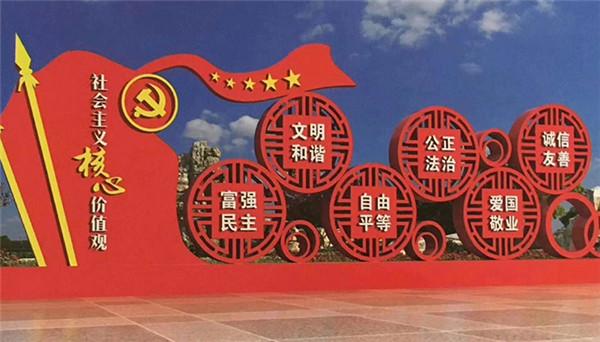 同江社会主义核心价值观公开栏制造厂家