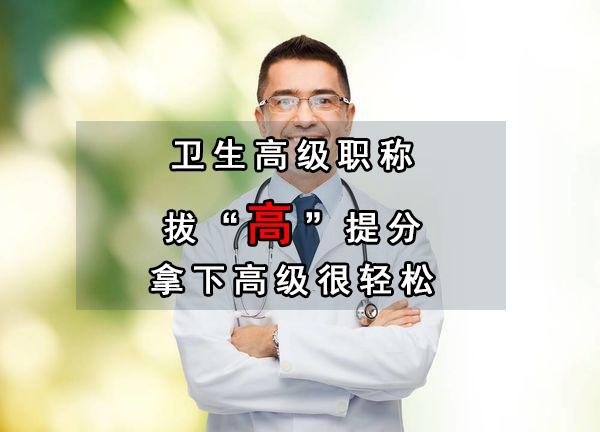 西藏医师高级考试论文答辩