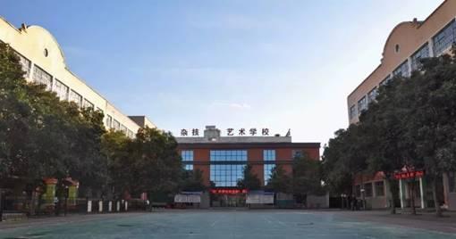 天津徐家班杂技学校官网
